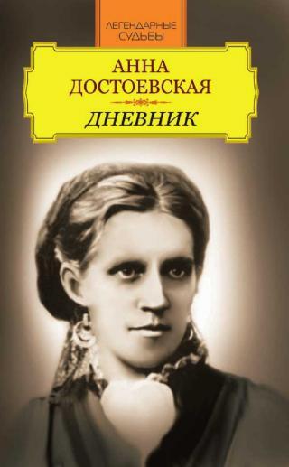 Анна Достоевская. Дневник