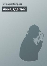 Анна, где ты?