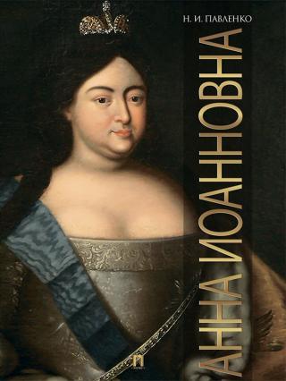 Анна Иоанновна [litres]