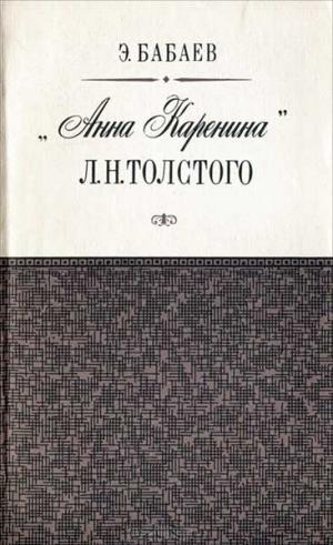 «Анна Каренина» Л. Н. Толстого
