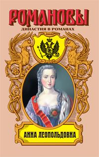 Анна Леопольдовна [litres]
