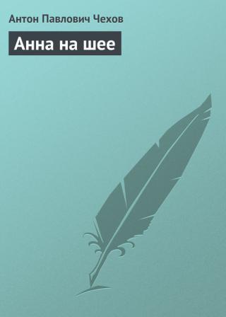 Анна на шее