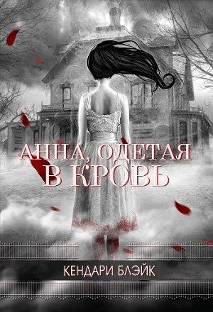 Анна, одетая в кровь