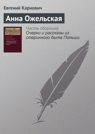 Анна Ожельская