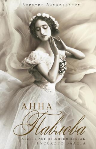 Анна Павлова [Десять лет из жизни звезды русского балета]
