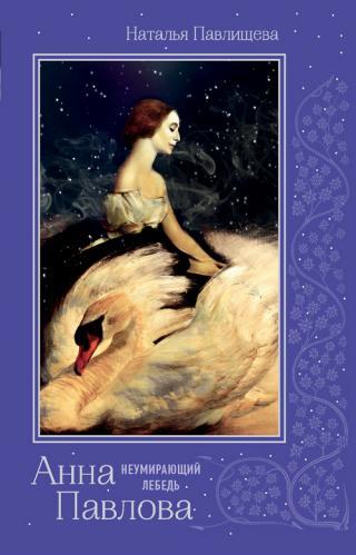 Анна Павлова. «Неумирающий лебедь»