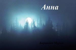 Анна (СИ)