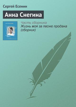 Анна Снегина