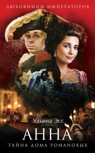 Анна. Тайна Дома Романовых