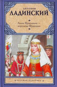 Анна Ярославна королева Франции