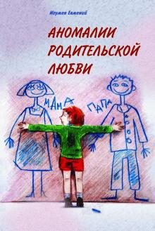 Аномалии родительской любви