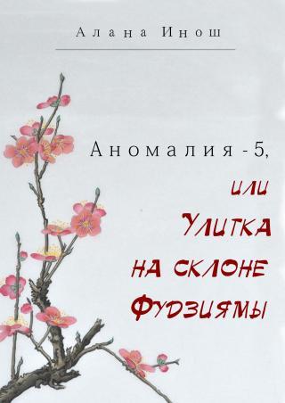 Аномалия-5, или Улитка на склоне Фудзиямы