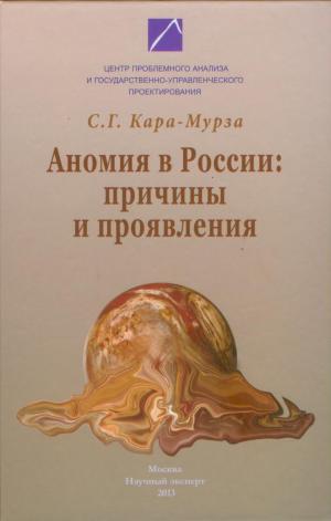 Аномия в России: причины и проявления