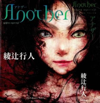 Книга Аяцудзи Юкито