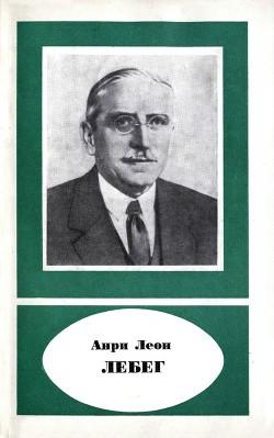 Анри Леон Лебег (1875-1941)