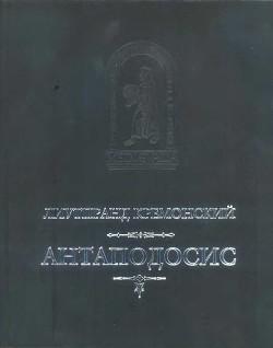 Антаподосис. Книга об Оттоне. Отчет о посольстве в Константинополь