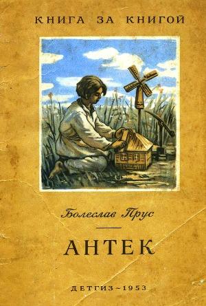Антек (рис. А. Тарана)