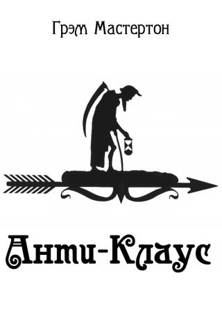 Анти-Клаус