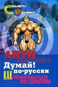 Анти-МакРоберт: Думай! по-русски. Как тренироваться по циклам