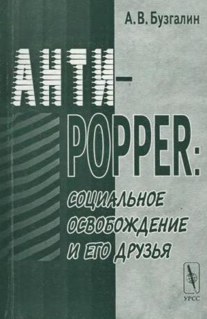 Анти-Popper: Социальное освобождение и его друзья