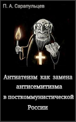 Антиатеизм как замена антисемитизма в посткоммунистической России
