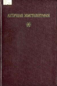 Античная эпистолография (очерки)