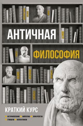 Античная философия. Краткий курс [litres]