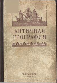 Античная география. Книга для чтения