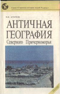 Античная география Северного Причерноморья