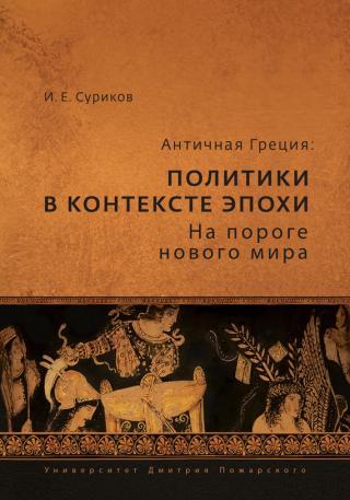 Античная Греция_политики в контексте эпохи архаика и ранняя классика