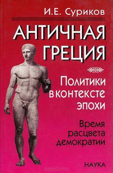 Античная Греция. Политики в контексте эпохи. Время расцвета демократии.