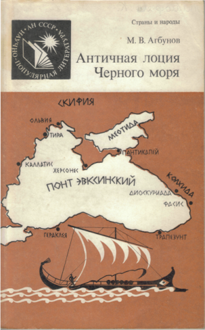 Античная лоция Черного моря