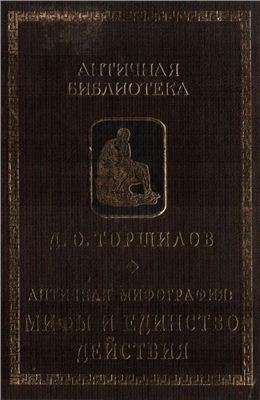 Античная мифография: миф и единство действия