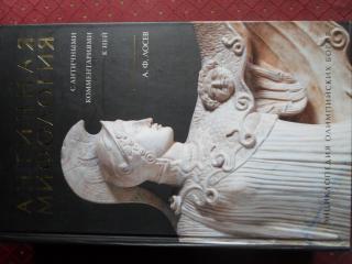 Античная мифология с античными комментариями к ней: Энциклопедия олимпийских богов