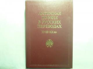 Античная поэзия в русских переводах 18-20 вв.: Библиографический указатель