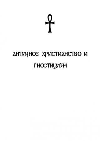 Античное христианство и гностицизм