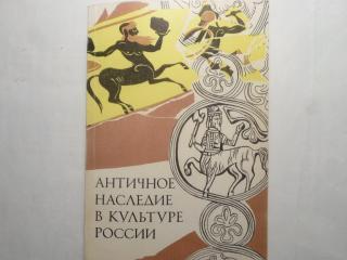 Античное наследие в культуре России