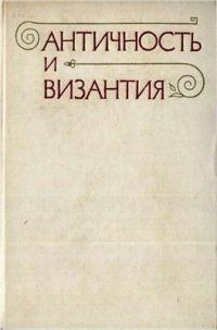 Античность и Византия (коллективная монография)