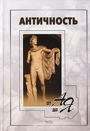 Античность от А до Я. Словарь-справочник