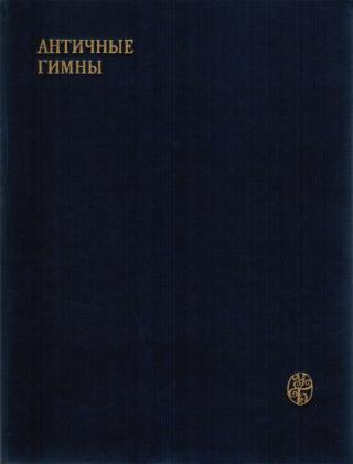 Античные гимны [Составление и общая редакция А. А. Тахо-Годи]