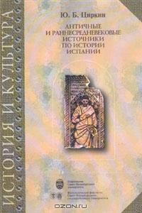 Античные и раннесредневековые источники по истории Испании