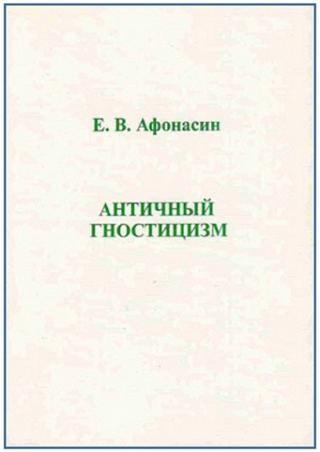 Античный гностицизм. Фрагменты и свидетельства (Сборник)