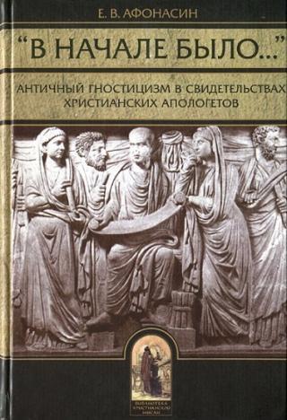 Античный гностицизм. Фрагменты и свидетельства