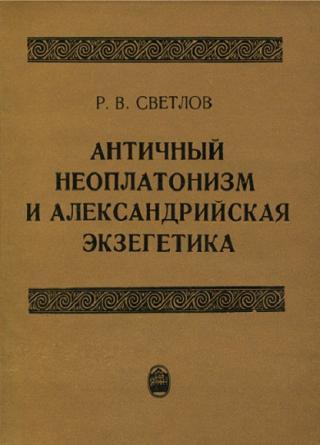 Античный неоплатонизм и александрийская экзегетика