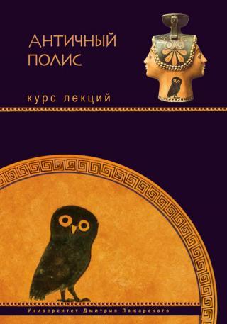 Античный полис. Курс лекций