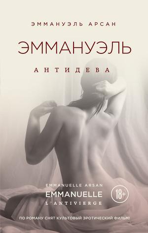 Антидева