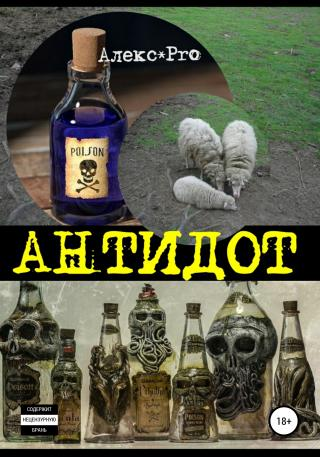 Антидот. Сборник
