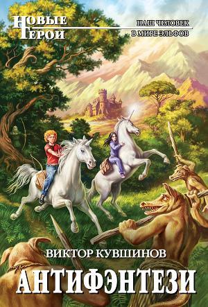 Антифэнтези (издательская версия)