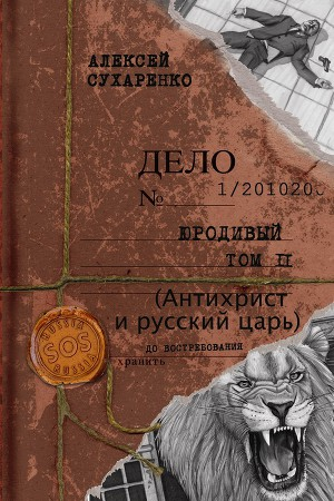 Антихрист и Русский царь