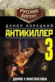 Антикиллер-3: Допрос с пристрастием